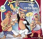 Dubonim's Bear Band